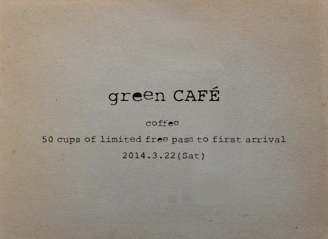 green-cafe中央文字変更