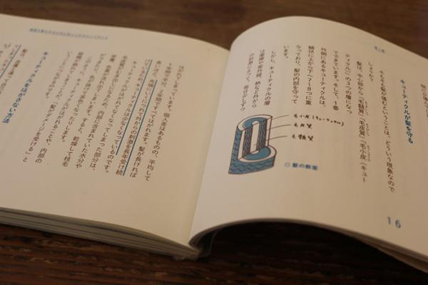 大人のヘアケア読本